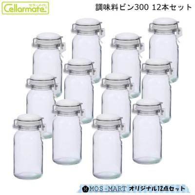 星硝 調味料ビン300 12本セット セラーメイト 保存瓶 調味料 ドレッシング ソース 調理時 片手 日本製 冷蔵庫棚 収納 おしゃれ ガラス 清潔