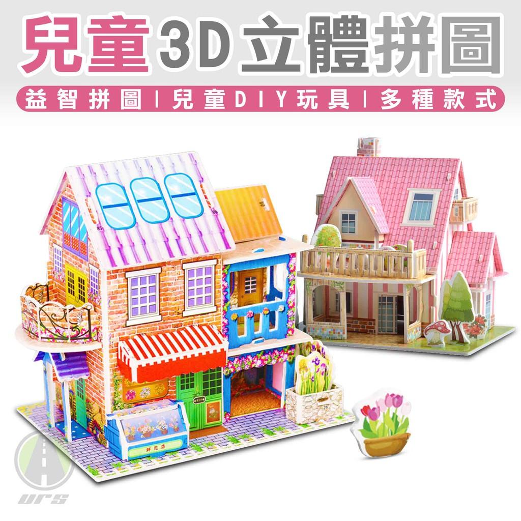 拼圖 3D立體拼圖 DIY材料包 勞作 手做 兒童拼圖 3D立體拼圖 DIY 立體模型拚圖 拼圖 模型 URS