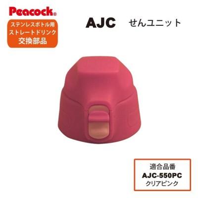 ピーコック水筒部品 ストレートドリンク用 AJCせんユニット パッキン付 クリアピンク AJC-550用