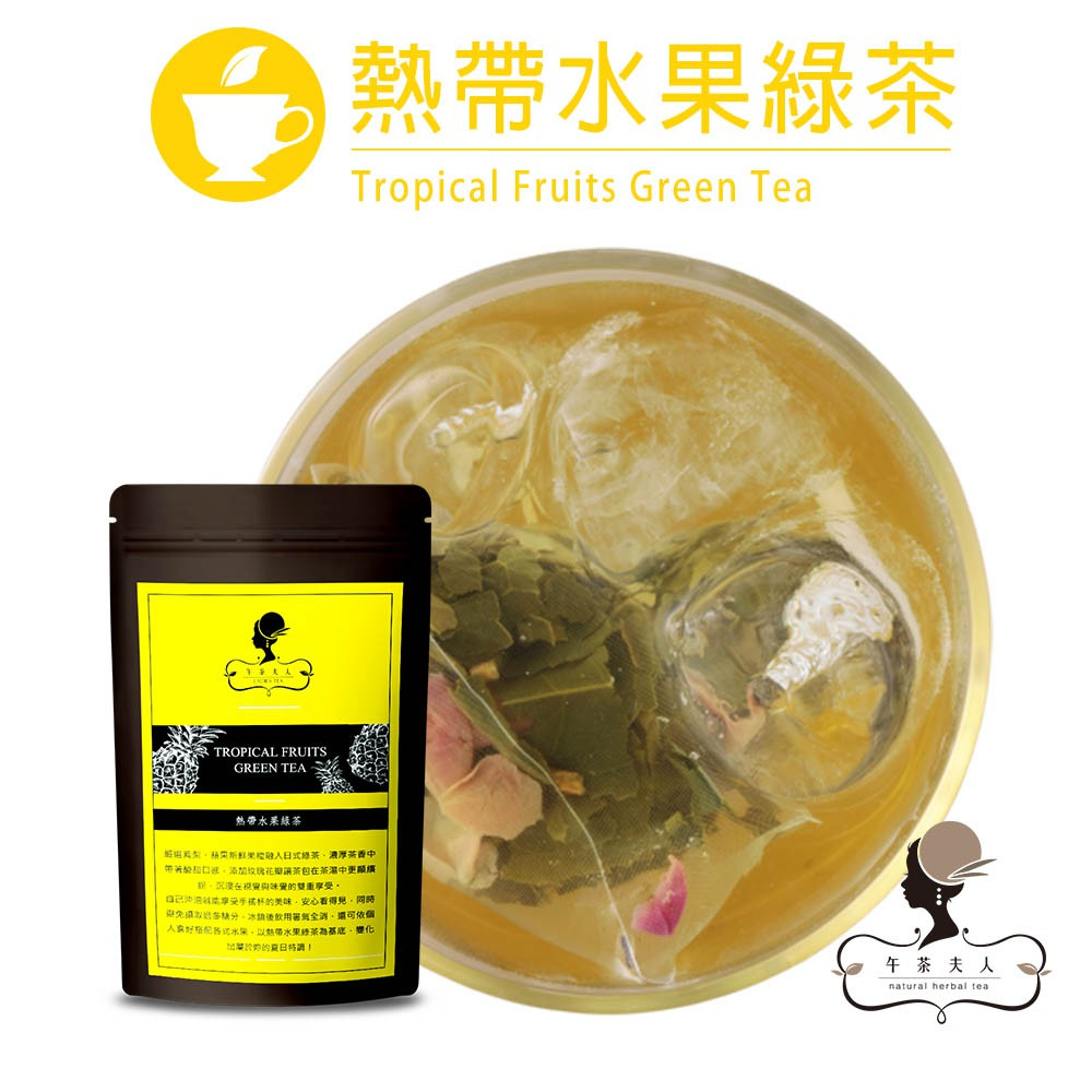 午茶夫人 熱帶水果綠茶 8入/袋