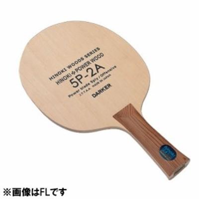 ダーカー(DARKER) 卓球 ラケット 5P-2A   SA-365-