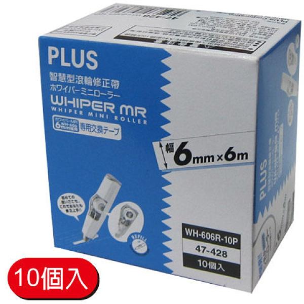 【奇奇文具】普樂士PLUS WH-606R-10P 智慧型滾輪修正內帶/立可帶/修正帶 (10個入/盒)