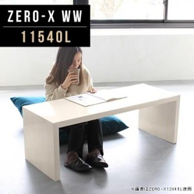 ディスプレイ ラック 棚 センターテーブル 収納 ディスプレイラック 収納棚 40 オープンラック 飾り棚 Zero-X 11540L WW