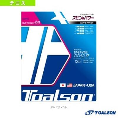 [トアルソン テニス ストリング(単張)]BIOLOGIC LIVEWIRE OCHO XP 125/バイオロジック・ライブワイヤーOCHO XP 125(7222580)ガット(
