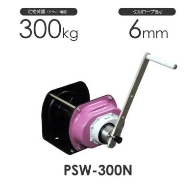 富士製作所 ポータブルウインチ PSW-300N 定格荷重300kg