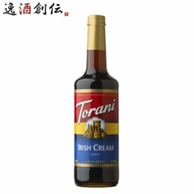 父の日 トラーニ torani  フレーバーシロップ アイリッシュクリーム 750ml 1本 flavored syrop 東洋ベバレッジ ギフト 父親 誕生日 プレ