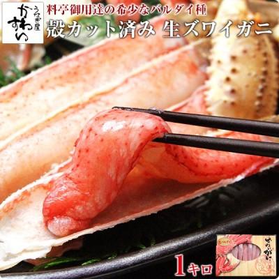 6/21より販売再開 ズワイガニ 1kg 生冷凍 カット済み かに カニ 蟹 ズワイ ずわいがに バルダイ ギフト 送料無料
