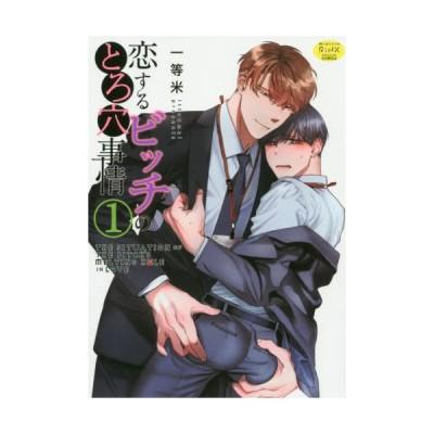 [本/雑誌]/恋するビッチのとろ穴事情 (Daito Comics マカロンリンクス BLシリーズ)/一等米/著(コミックス)
