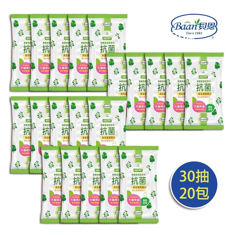 貝恩Baan 潔膚抗菌柔濕巾 對抗大腸桿菌(箱購20包) 濕紙巾 米菲寶貝
