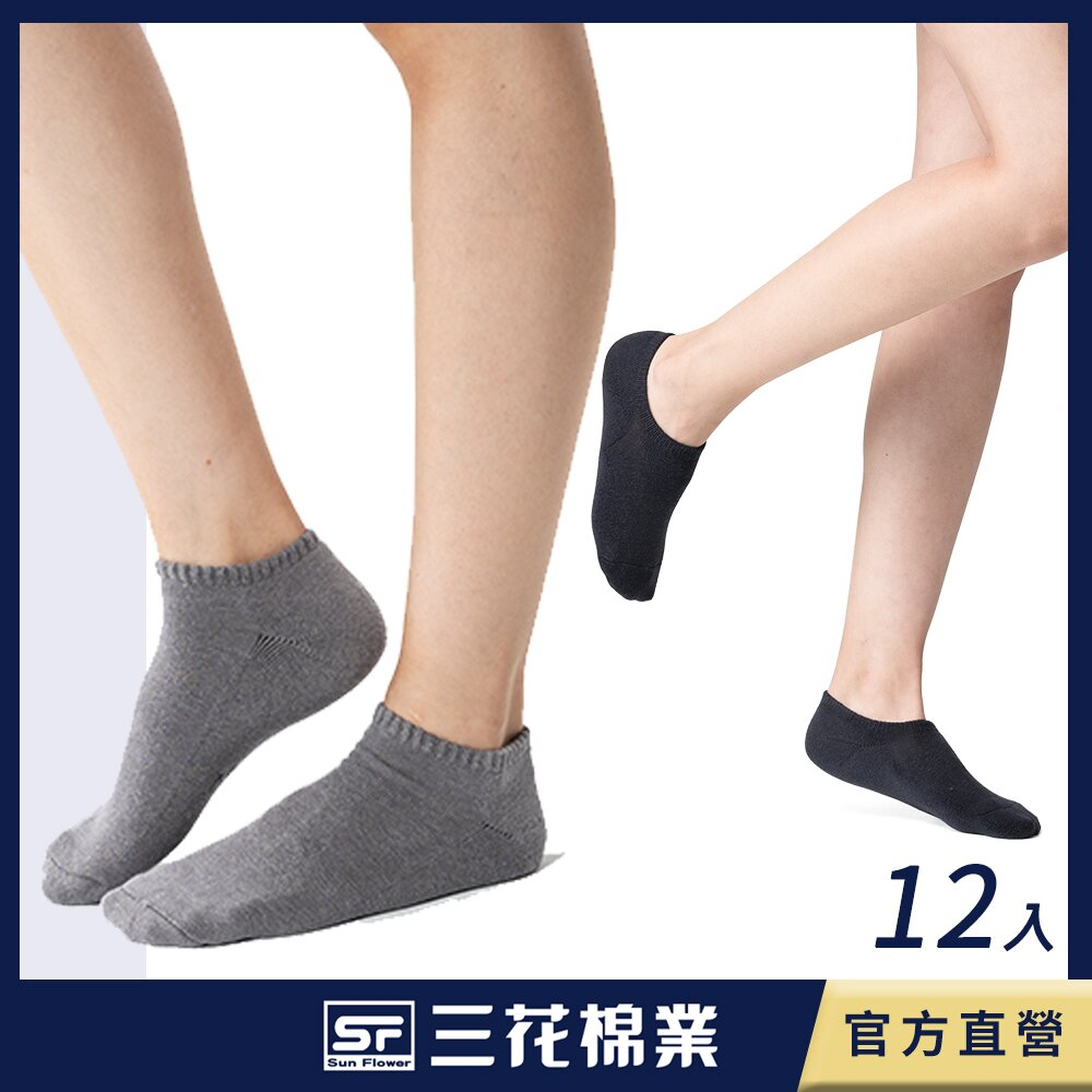 【Sun Flower三花】三花男女適用隱形/超隱形毛巾底運動襪(12雙組)