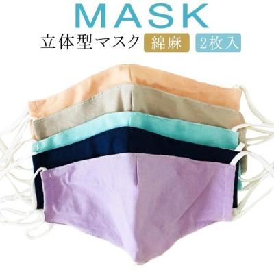 コットン マスク 綿麻 マスク 洗える マスク 夏用 マスク UVカット マスク 立体型 マスク 夏マスク ひんやり マスク 2枚入 送料無料