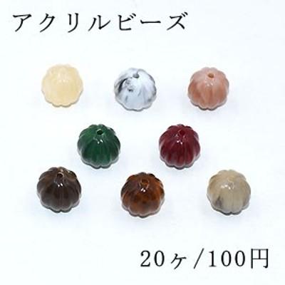 アクリルビーズ カボチャ 12mm ビーズパーツ【20ヶ】