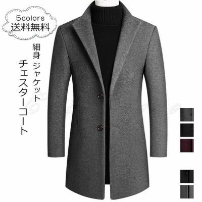 チェスターコート メンズ ジャケット 無地 長袖 オフィス 細身 中綿入れ 薄手 厚手 ビジネス 男性用 アウター きれいめ おしゃれ