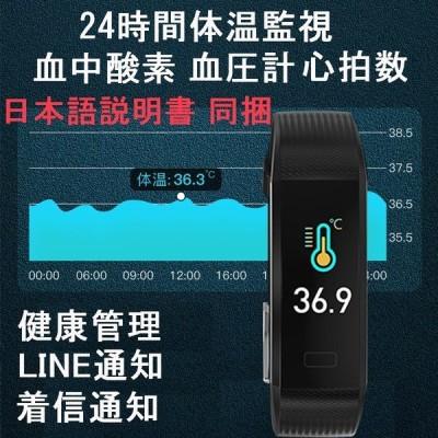 スマートウォッチ 心拍 血圧 血中酸素 温度計付き腕時計 体温管理 日本語説明書 同〓 24時間血圧計 レディース メンズ  iphone android 対応 LINE 着信通知
