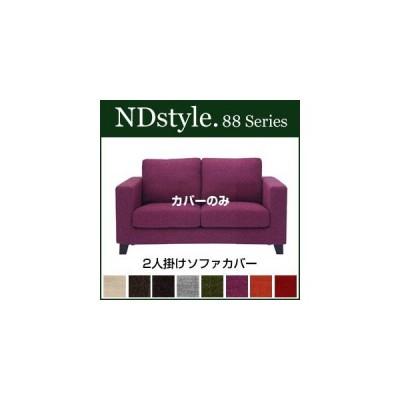 ソファ2P カバー 野田産業 88シリーズ NDstyle NDスタイル シンプル ファブリック