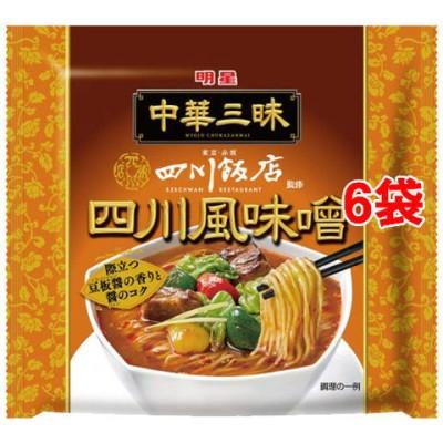 中華三昧 四川飯店 四川風味噌 (6袋セット)