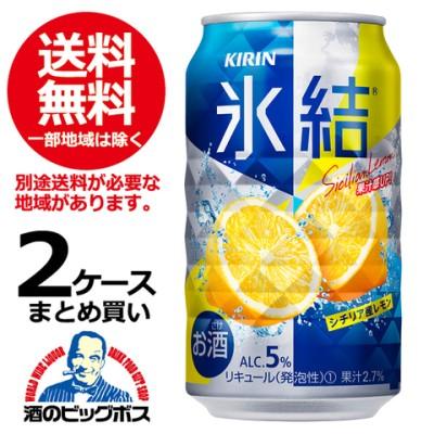 【沖縄県除く 送料無料】キリン 氷結 レモン 350ml×2ケース(48本)《048》