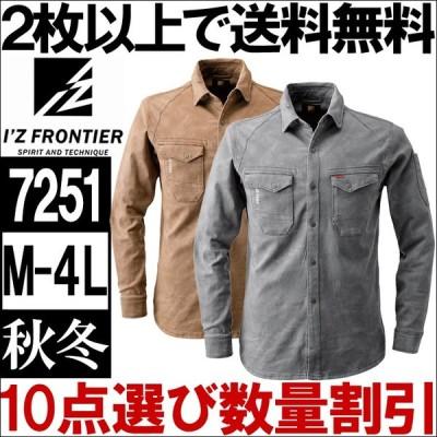 作業服 アイズフロンティア I'Z FRONTIER ストレッチ3D 長袖ワークシャツ デジタル迷彩 7251 M-4L 通年 ストレッチ 作業着 メンズ