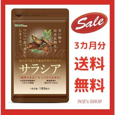 サラシア サプリ 約3ヶ月分 180粒  サプリメント ダイエット サポート 食品 菊芋エキス バナバエキス シードコムス