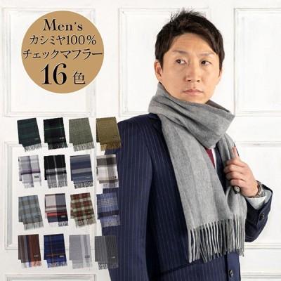 カシミヤマフラー メンズ カシミア 100% チェック柄 全16色 フリンジ付き 内モンゴル産 ブランド プレゼント 恋人 彼氏 旦那