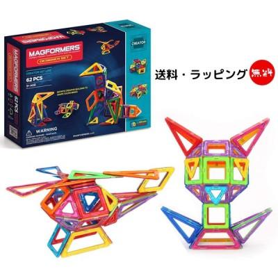 【箱無し】マグフォーマー 62ピース デザイナーセット MAGFORMERS マグネットブロック 知育玩具 おもちゃ 積み木 クリスマス プレゼント 並行輸入品