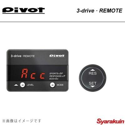 pivot ピボット スロットルコントローラー オートクルーズ付きスロコン 3-drive ? REMOTE 衝突軽減システム車非対応
