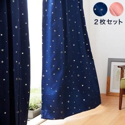 星柄 カーテン 2枚組 幅100cm 2級遮光 3級遮光 スター ドレープ 洗える ウォッシャブル 2枚セット おしゃれ 日よけ 代引不可