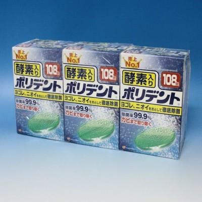 酵素入りポリデント  108錠 部分入れ歯洗浄剤 3箱セット  発砲錠   アース製薬