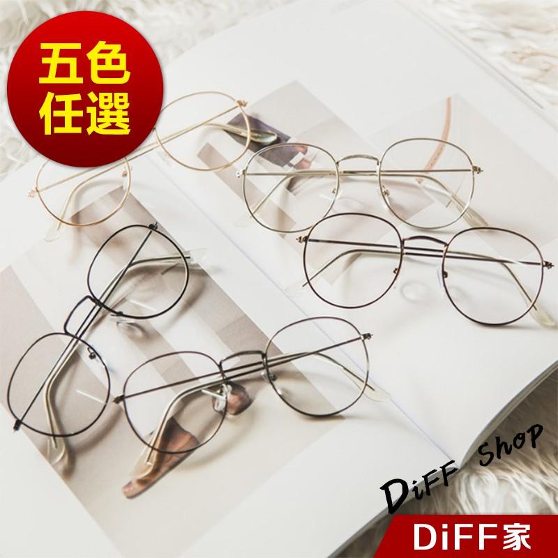 【DIFF】韓版復古文藝小清新圓框眼鏡 文青眼鏡 復古眼鏡 平框眼鏡 鏡架