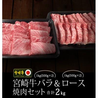 <宮崎牛>バラ&ロース焼肉セット 合計2kg ※90日以内に出荷
