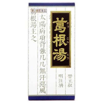 あすつく 【第2類医薬品】葛根湯エキス顆粒クラシエ 45包