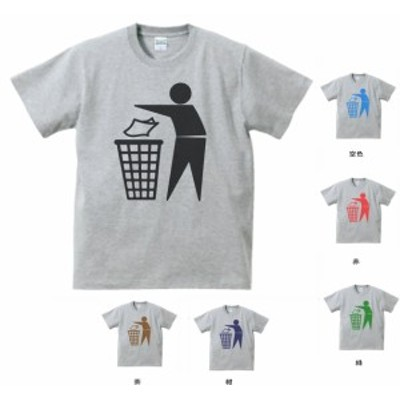 デザインTシャツ おもしろ ゴミはゴミ箱に Tシャツ グレー
