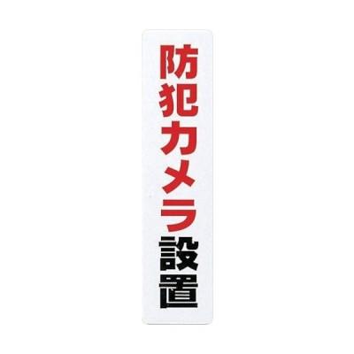 光 アイテックプレート防犯カメラ設置 (1枚) 品番:KP215-15
