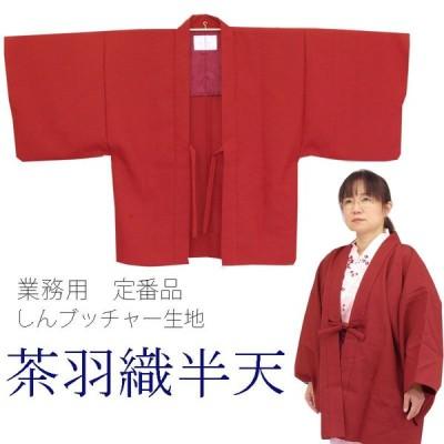 旅館半天 茶羽織 日本製 しんブッチャー生地 エンジ フリーサイズ