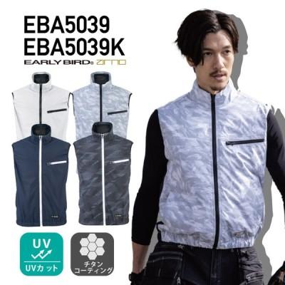 空調風神服 服のみ   ベスト ファン付きウェア EBA5039 EBA5039K 春夏 メンズ レディス ビッグボーン 作業服 アウトドア