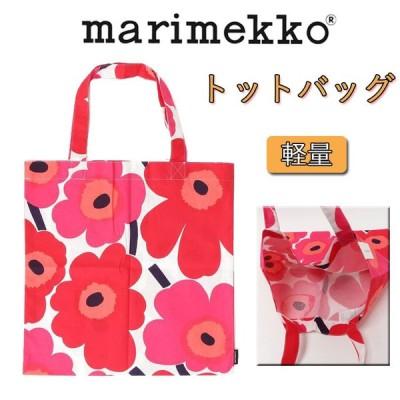2枚目購入可 新色入荷 マリメッコ MARIMEKKO トートバッグ ショルダーバッグ ウニッコ 花柄 レディース  軽量  3カラー