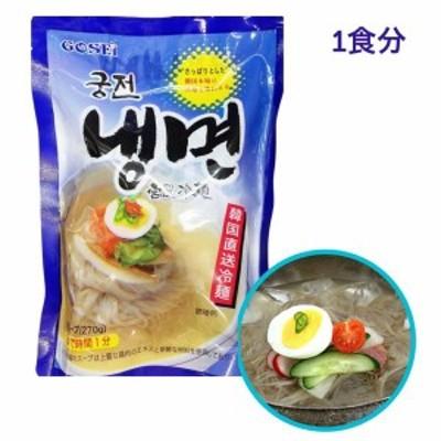 宮殿 水 冷麺セット 1食分 スープ付き 430g  韓国 食品 xa001-1