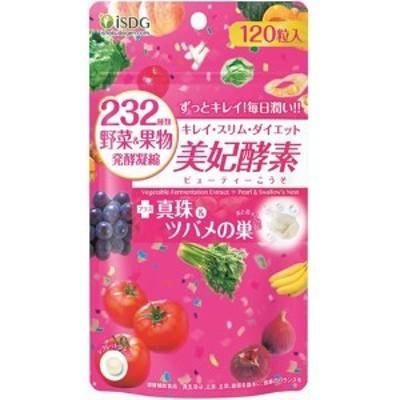 232美妃酵素 120粒 サプリメント 燕の巣エキス 真珠末 ヒアルロン酸
