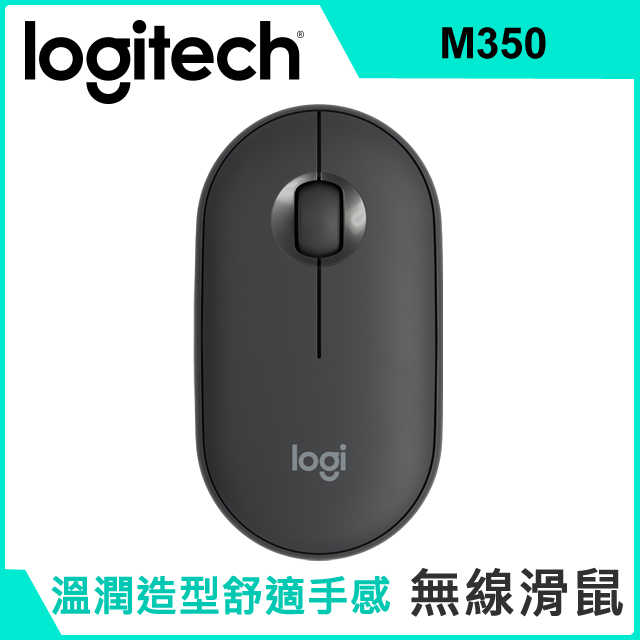 羅技 M350 鵝卵石無線滑鼠-石墨黑