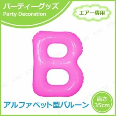 【取寄品】 エアポップレターバルーン ピンク  B パーティーグッズ パーティー用品 イベント用品 バースデーパーティー 誕生日パーティー