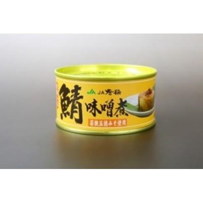 福井缶詰 鯖(さば)味付缶 JA若狭五徳みそ使用タイプ 180g 1個 鯖缶