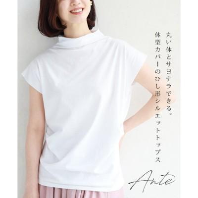 Tシャツ カットソー  40代 50代 ファッション きれいめ 春夏丸い体とサヨナラできる。  体型カバー ひし形シルエットトップス