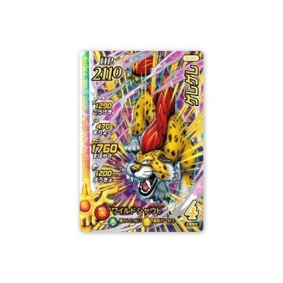 DQダイの大冒険 クロスブレイド  05-062 ゲレゲレ GR [ギガレア] 【5弾】