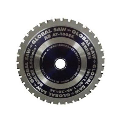モトユキ プロ用高性能チップソー 厚物鉄鋼用 外径180×刃厚1.85mm AT-180EX