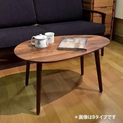 リビングテーブル センターテーブル おしゃれ ビーンズ型 ローテーブル ウォールナット