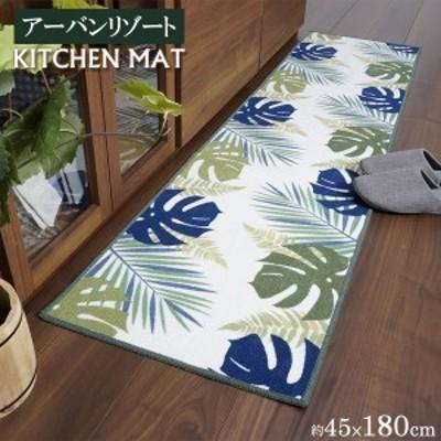 キッチンマット アーバンリゾート キッチンマット 45×180cm グリーン [カキウチ]リゾート 癒し