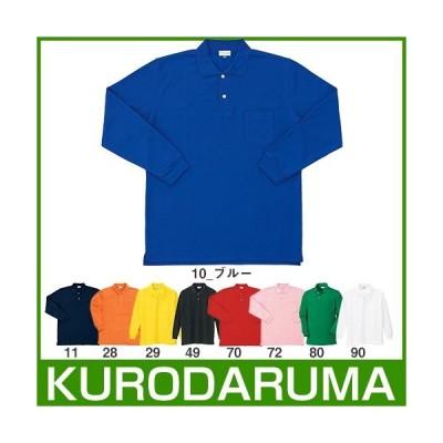 作業服 ポロシャツ 長袖 クロダルマ 長袖ポロシャツ 25441 作業着 通年 秋冬