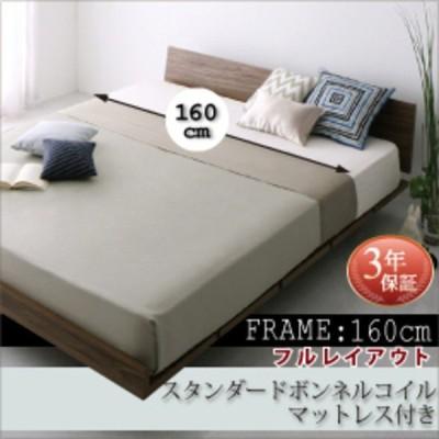 ボードベッド クイーン(Q×1) フレーム幅160 (スタンダードボンネルコイルマットレス付き) すのこ フルレイアウト /脚付き ローベッド 木製