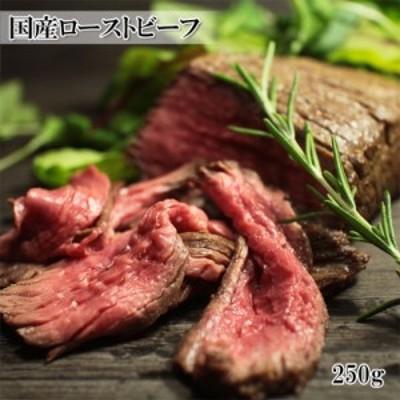 [記念]【国産ローストビーフ 4人前 250g】上質な国産牛モモ肉を使用、柔らかさとジューシー感にこだわりで作った【冷凍】