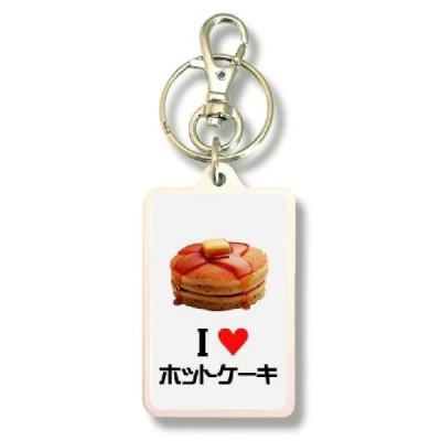 アイラブフードキーホルダー KFD02  ホットケーキ I LOVE PANCAKE